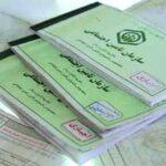 استفاده از دفترچه بیمه دیگران چه حکم شرعی دارد؟