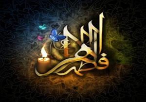 نحوه دعا کردن را از حضرت زهرا بیاموزیم