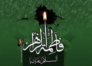 آگاهی حضرت زهرا از زمان شهادتش