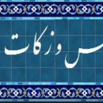 خمس و زکات دادن چرا در اسلام ضرورت دارد؟