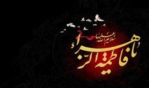 محل زندگی حضرت زهرا پس از ازدواج
