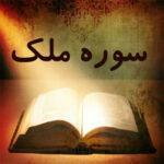 فضیلت و خواص سوره ملک