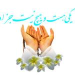 کیفیت خواندن نماز غفیله