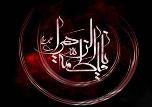 حال حضرت زهرا بعد از وفات پیامبر