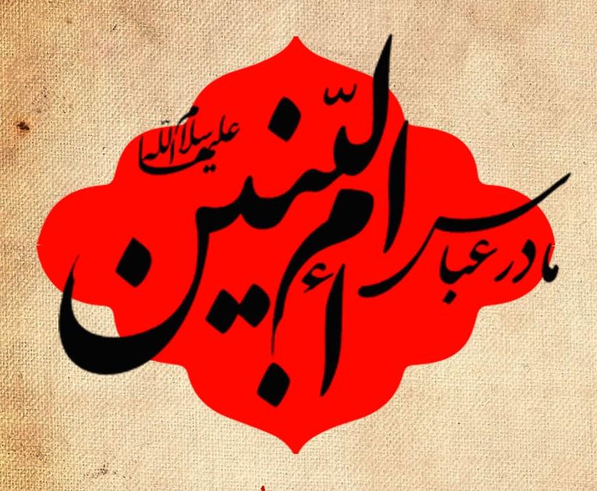 شهادت حضرت ام البنین (ع)