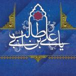 سه شرط امام علی برای مهمانی رفتن