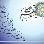 معنی و تفسیر دعای تحویل سال