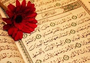 عروس قرآن کدام سوره است ؟