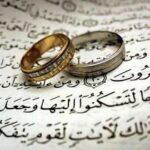 ملاک ازدواج و انتخاب همسر آینده در اسلام و قرآن
