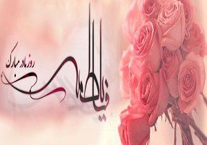 نام گذاری میلاد حضرت زهرا به نام روز زن