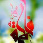 تاريخ و مكان تولد حضرت زهرا (س)