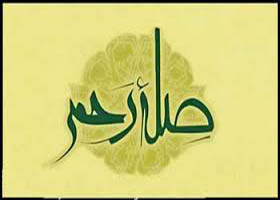 اهمیت صله ارحام در اسلام