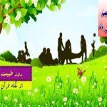 جایگاه طبیعت از نگاه قرآن