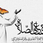 شروط قبولی نماز در درگاه خداوند
