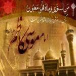 اعجاز امام کاظم در خروج از زندان