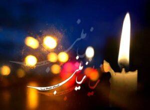 علت وفات حضرت زینب
