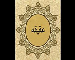 عقیقه برای امام حسین در هفتمین روز ولادتش