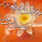 حساسیت امام سجاد برای خدمت به مردم