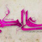 آنچه از حضرت علیاکبر نمیدانید