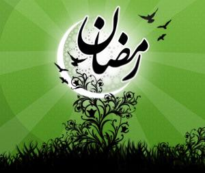 خطبه پیامبر به مناسبت آغاز ماه رمضان