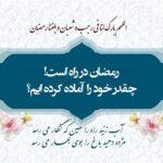 توصیه امام رضا برای روزهای آخر شعبان