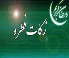 فطریه مهمان شب عید فطر
