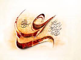 آداب معاشرت با مردم در کلام امام علی