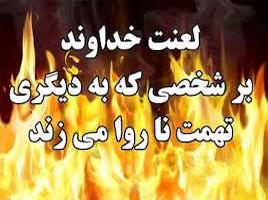 این گناه کبیره نام یک سوره در قرآن است