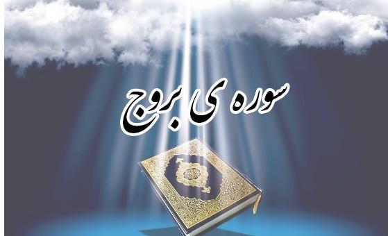 منظور از بروج در قرآن