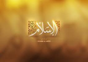 چرا اسلام دین فطری است؟