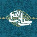 هشدار امام علی (ع) به انسانهای مغرور