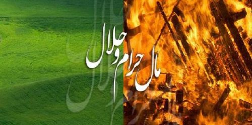 اثر لقمه حرام