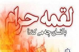 چگونه می توان اثر لقمه حرام را از بین برد؟