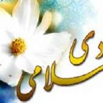 آیا اسلام با شادی کردن مخالف است؟