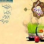 اهمیت عید نوروز باستانی در سخن امام صادق (ع)