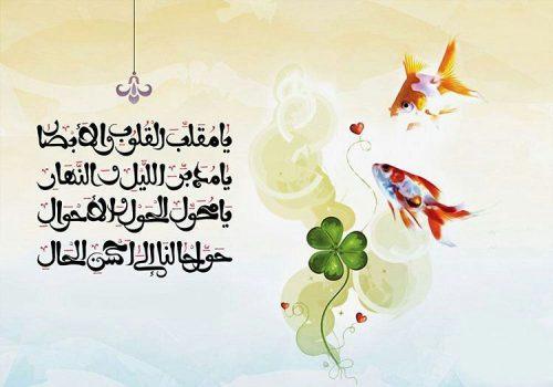اهمیت عید نوروز