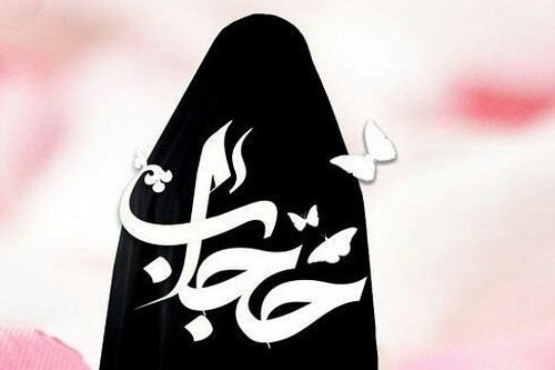 واجب شدن حجاب