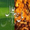 آثار جبران ناپذیر لقمه حرام بر زندگی