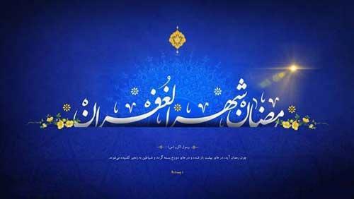 اعمال سحر تا افطار ماه رمضان
