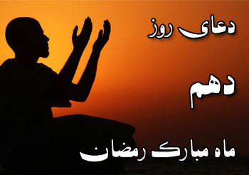 دعای روز دهم ماه رمضان +شرح دعا