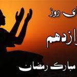 دعای روز دوازدهم ماه رمضان +شرح دعا