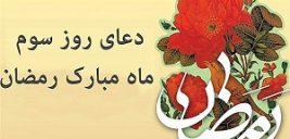 دعای روز سوم ماه رمضان +شرح دعا