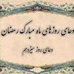 دعای روز سیزدهم ماه رمضان +شرح دعا