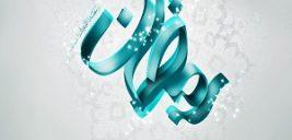 دعای روز هشتم ماه رمضان +شرح دعا