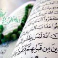 دعای روز هفتم ماه رمضان +شرح دعا