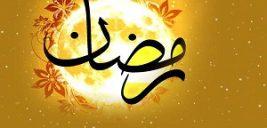 دعای روز پنجم ماه رمضان +شرح دعا