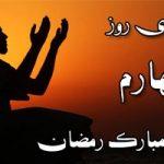 دعای روز چهارم ماه رمضان +شرح دعا
