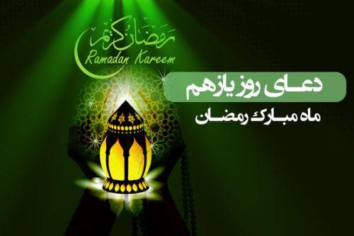 دعای روز یازدهم ماه رمضان