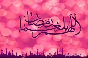 فضیلت روزه ماه رمضان