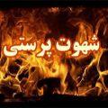 حکم شرعی فکر و خیال گناه آلود هنگام روزه داری